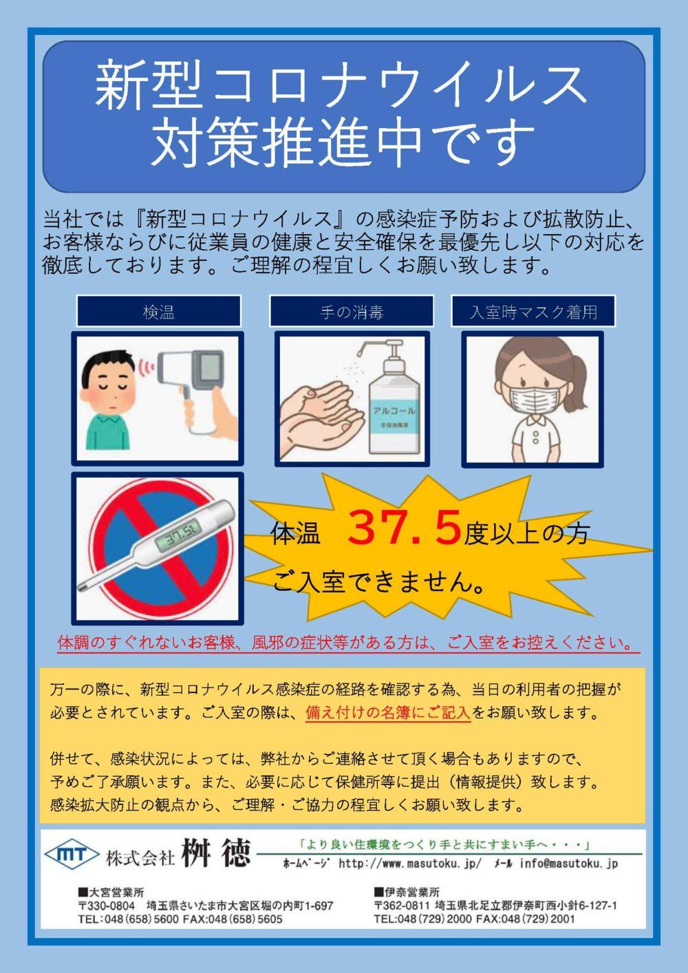 感染 者 埼玉 県 コロナ